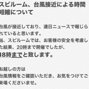 台風における緊急お知らせ