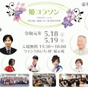 姫コラソン Vol.28 in 名古屋 |2019年5月18日・19日 イベント