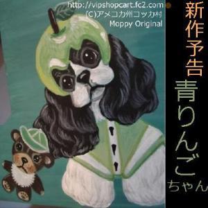 新作BOX予告 青りんご帽のコッカーBWとクマちゃん トールペイント作家Moppy