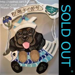 SOLD OUT THANKS コッカーちゃんの端午の節句 トールペイント作家Moppy