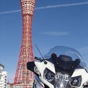 14年ぶりのポートタワーはあの日と同じ青空 幕末維新を訪ねて