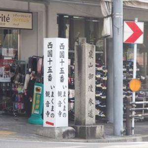 今熊野観音寺と泉涌寺 西国三十三ヶ所巡り第十五番札所