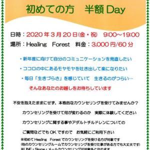 3/20(金・祝) 面談カウンセリング 初めての方 半額Day開催のお知らせ