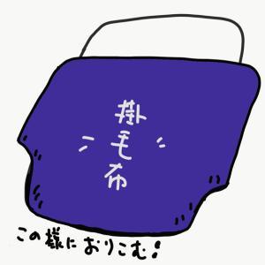 暖かくして寝ナイト!!