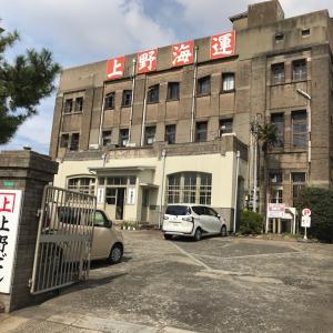 ★北九州 若松 廃墟と有形文化財  上野海運★
