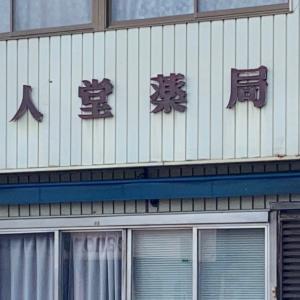 飯塚で見つけた元遊廓