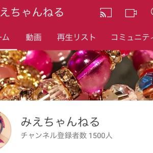 YouTubeみえちゃんねる 1500人突破^_^