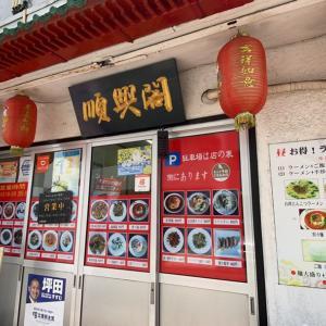 福岡DEEPな街歩き 東区原田 ランチは人気の中華で^_^