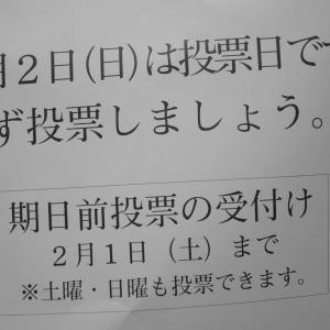 明日2月1日(土)に期日前投票する私