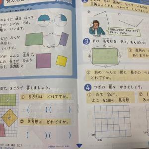 ❸教科書ドリル 算数