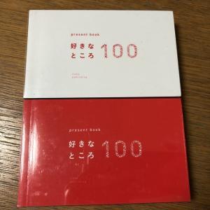 「好きなところ100」はありがとうの気持ちも伝えてくれる