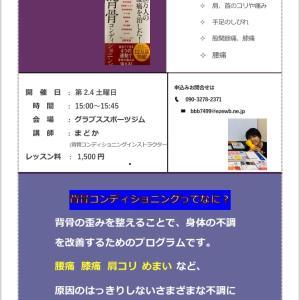 1/25(土)豊岡市グラブススポーツジムで背骨コンディショニング体験会