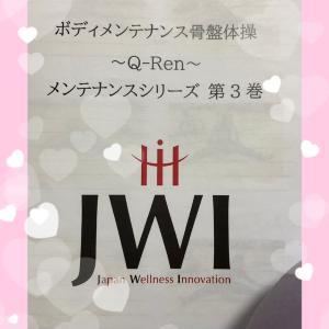 12/7(月)ボディメンテナンスQ-Renの学び