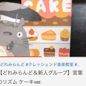 ケーキ屋さんで言葉のリズム♪