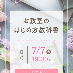 楽しいお教室のはじめ方教科書♡今日発売!!