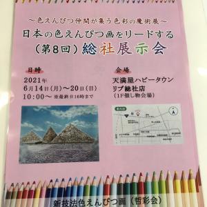 レッスン報告&色鉛筆画展