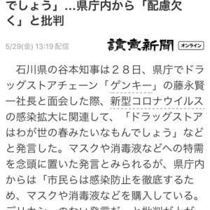 谷本知事(・・;)