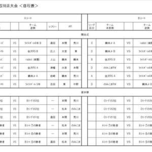 明日 サントリーCUP石川県大会
