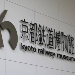 京都鉄道博物館で見られる車両標記と字体