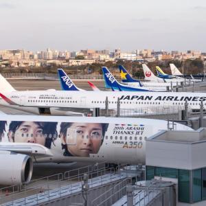 JALのエアバスA350-900(3月23日 福岡空港)