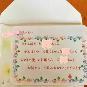 次女の二十歳の誕生日☆彡(わたしは親孝行)