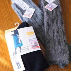 冬の靴下【しまむら&ダイソー】
