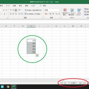Excelのマメな知識