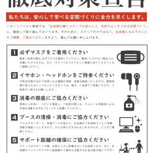 ハロー!パソコン教室イトーヨーカドー函館校 営業再開のお知らせ