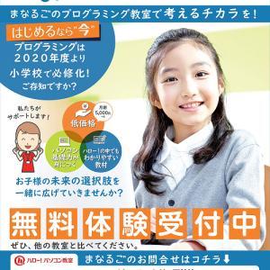 函館市のプログラミングスクールご紹介♪