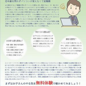 プログラミング学習を通じてお子さんの将来の為に就職支援♪