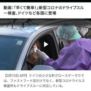 各国が 韓国のドライブスルー検査 を手本にし始めた  新型コロナウイルス