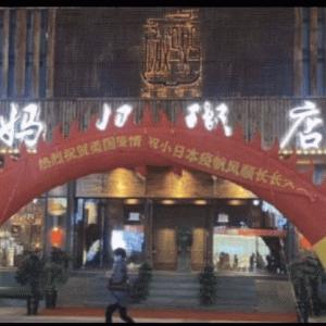 「日本の感染永く続きますように」メッセージ掲げた飲食店が謝罪。「店長が許可なく作った」解雇処分に (ハフポスト)