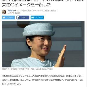 美しく聡明な皇后雅子さまが新時代の日本人女性のイメージを一新した