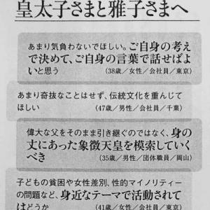 秋篠宮家による皇室報道操作。朝日新聞記者と結託し世論を誘導か (国論net)