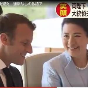 本日の 雅子皇后陛下 マクロン大統領ご夫妻と会談 2019.6.27.