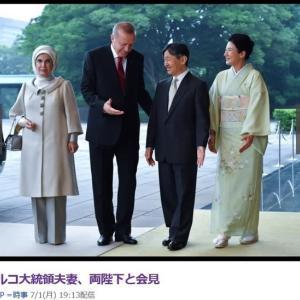 本日の 雅子皇后陛下  トルコ大統領夫妻と会談 (2019.07.02)