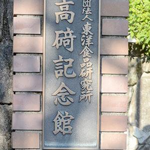 高碕記念館に行ってきました