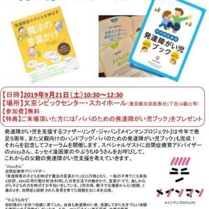 東京都M市の小学校で講演してきました!9月21日東京で講演します。新聞社の取材も入るかも・らしい