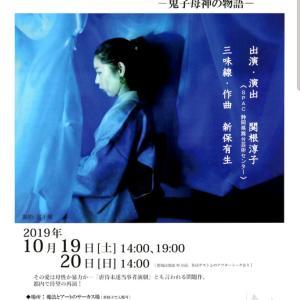 『鬼子母の愛』~その愛は母性か暴力か~ 愛に不器用な人のための演劇 19、20日