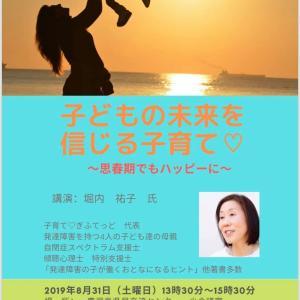 鹿児島にて 子どもの未来を信じる子育て 講演会