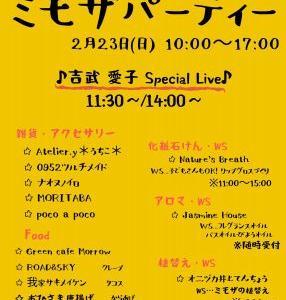 2/23(日)のイベント!!ご紹介しま~す(^^♪