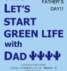 父の日ですよ~~(^^)
