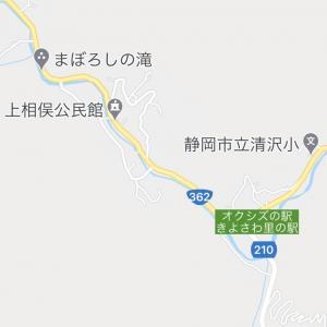 まぼろしの滝と真富士の里