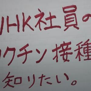 NHK テレビ局内のワクチン接種率を質問されると困りますか?