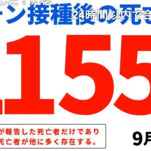 ワクチン1155人死亡24時間以内