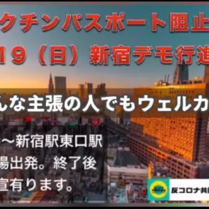 コロワクデモ参加日程変更告知 9/18->9/19(日)@新宿東口前