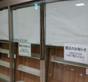 戸田書店が・・・