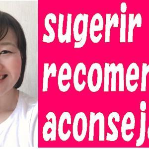 【スペイン語レッスン】sugerir, recomendar, aconsejarの違いは?