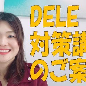 DELE対策講座~募集開始のご案内~11月の試験に合格しよう♪