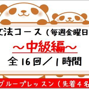 【金曜の朝10時】中級編のグループレッスンの募集開始のお知らせ